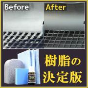 樹脂ブラシ&コーティングセットは樹脂パーツお手入れの決定版!樹脂汚れを落とすクリーナーブラシと劣化を復活・保護するコーティング剤