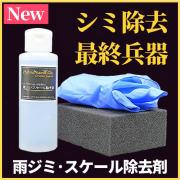 洗車で落ちない雨ジミ イオンデポジット 水垢を落とす!最強の雨ジミ除去専用カークリーナー/雨ジミ・スケール除去剤