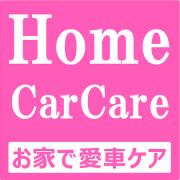 お家近くの屋外で健康的に愛車お手入れ!運動不足の解消とともに愛車もきれいになるクルマの洗車やコーティングにおすすめ人気用品