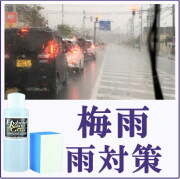 車の梅雨対策に役立つウィンドウガラスケア用品をご紹介!油膜・ウロコを除去するガラスクリーナーやプロ高耐久ガラス撥水コーティング剤