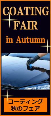 秋のコーティングフェア 洗車用品 コーティング剤 カーシャンプー カークリーナーなど対象35商品が一律15%OFF!