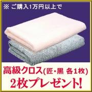 洗車コーティングユーザーを応援するハイブリッドナノガラスでは一万円以上ご購入の方に最高級カーケアマイクロファイバークロスを進呈中