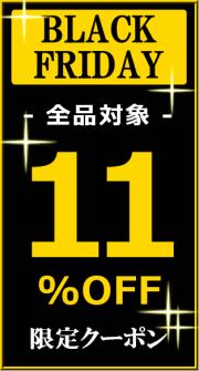 ハイブリッドナノガラスのブラックフライデー!人気のコーティング剤やカーケア用品・メンテナンス用品など店内全品11%OFF