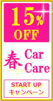 春の愛車お手入れスタートアップ・キャンペーン開催!洗車や自分でコーティング・メンテナンスして車を綺麗にしたい方必見!