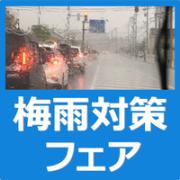 車の梅雨対策を全力サポート!ウィンドウガラス撥水剤 撥水コート 油膜やシミを落とすガラスクリーナーなど ガラスケア用品を特別提供