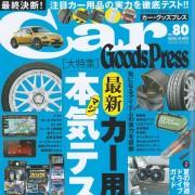 車を綺麗にしたいカーケアユーザーならカー用品や洗車用品はもちろん各種のコーティング剤の商品紹介で有名なカーグッズプレスvol80