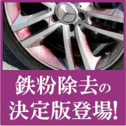 車のボディやホイールについた鉄粉やブレーキダストを完全に落とす!プロも使う鉄粉除去の本格セット用品/鉄粉除去パーフェクトセット