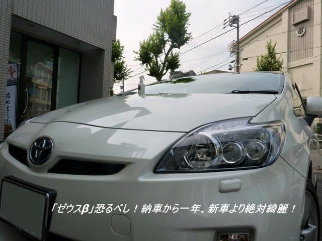 ガラスコーティング剤 車のコーティング トヨタ プリウス ホワイトパール