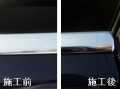 BMWのモールのくすみにクリーナーコーティング-イージスをつけて磨いた施工前後の比較写真
