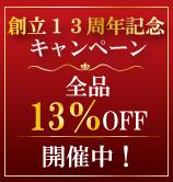 車のコーティング剤やメンテナンス剤で人気の高いハイブリッドナノガラス/クルーズジャパンが13周年を迎え特別企画を開催!