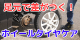 アルミホイールとタイヤは春のタイヤ交換やローテーションの際に洗車してホイールコーティングやタイヤコーティングを行うのが最適